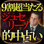 9割超当たる占い◆奇跡の予言者【ジュセリーノ】 icon