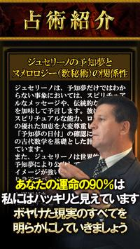 9割超当たる占い◆奇跡の予言者【ジュセリーノ】 apk screenshot
