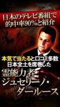9割超当たる占い◆奇跡の予言者【ジュセリーノ】 poster