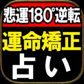 人生180度激変/運命矯正占い【秘蔵占い師】珠鳳 icon