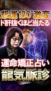 人生180度激変/運命矯正占い【秘蔵占い師】珠鳳 poster