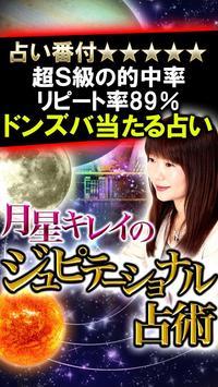 【的中率SSS級】当たる占い◆月星キレイ poster