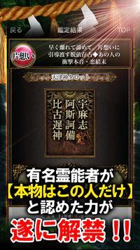 新着占い続々【的中㊙霊視占い】占い師「松島乃里実」 apk screenshot