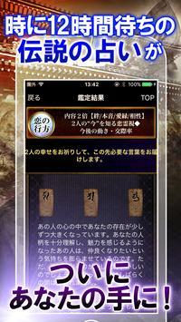 日本最後のイタコ/占い師[松田広子]伝承降霊占い・運命占い screenshot 2