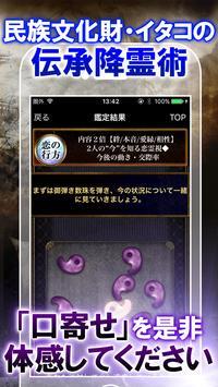 日本最後のイタコ/占い師[松田広子]伝承降霊占い・運命占い screenshot 3