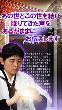 日本最後のイタコ/占い師[松田広子]伝承降霊占い・運命占い screenshot 4