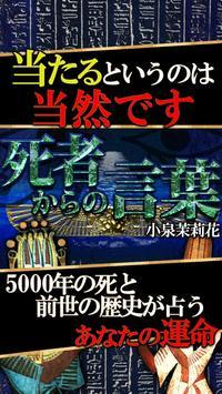 エジプト3万年◆前世占い◆小泉茉莉香 超当たる死者の予言 poster