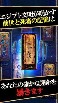 エジプト3万年◆前世占い◆小泉茉莉香 超当たる死者の予言 screenshot 1