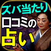 ズバ当たり【口コミの占い】三木まりこ icon