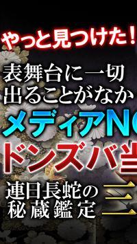 ズバ当たり【口コミの占い】三木まりこ poster