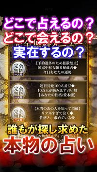 ズバ当たり【口コミの占い】三木まりこ apk screenshot