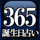 【NO.1誕生日占い】365インナーバースデイ APK