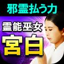 邪霊祓う霊能巫女【宮白】神霊占い aplikacja
