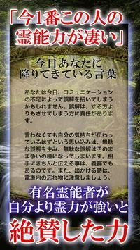 邪霊祓う霊能巫女【宮白】神霊占い 截图 3