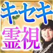 現実霊視占い【幸せの奇跡】 友近千鶴 icon