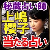 【秘蔵占い師】上嶋櫻子・当たる占い 图标