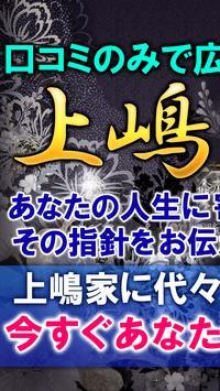 【秘蔵占い師】上嶋櫻子・当たる占い poster