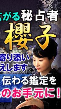 【秘蔵占い師】上嶋櫻子・当たる占い apk screenshot