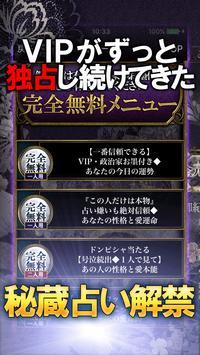 【秘蔵占い師】上嶋櫻子・当たる占い 截图 2