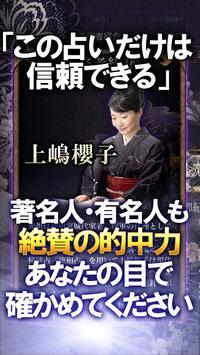 【秘蔵占い師】上嶋櫻子・当たる占い 截圖 4