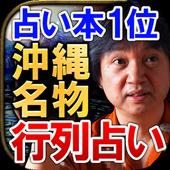 占い書籍/売上1位【沖縄名物占い】占い師 城本芳弘 icon