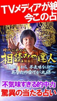 占い書籍/売上1位【沖縄名物占い】占い師 城本芳弘 poster