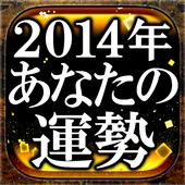 2014年あなたの運勢 icon