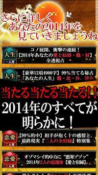 2014年あなたの運勢 screenshot 2