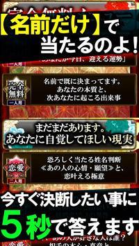 【裏まで見抜く!】ニホンの名前占い screenshot 1