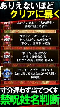 【裏まで見抜く!】ニホンの名前占い screenshot 2