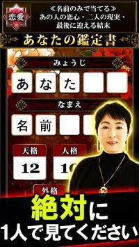【裏まで見抜く!】ニホンの名前占い screenshot 4