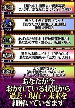 口コミNO.1占い 激当たり「推運占」 杉本蘭華 screenshot 4