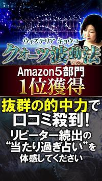 占い5部門1位獲得◆振動波動占い◆シンクロ率99.99% poster