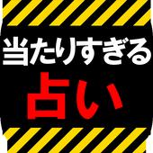 【売上NO.1】当たりすぎる占い師◆ケントナカイ icon
