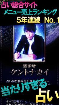 【売上NO.1】当たりすぎる占い師◆ケントナカイ screenshot 3