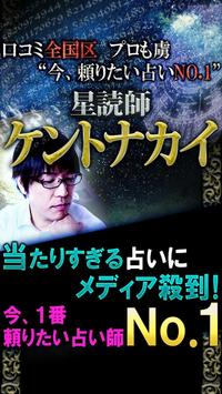 【売上NO.1】当たりすぎる占い師◆ケントナカイ poster