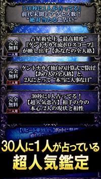 【売上NO.1】当たりすぎる占い師◆ケントナカイ screenshot 1