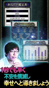 【売上NO.1】当たりすぎる占い師◆ケントナカイ screenshot 4