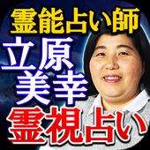 TV絶賛◆霊能占い師【立原美幸】霊視占い・透視占い icon
