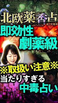 【1nm高密度解析】薬科学占い◆竜ノ宮遊林 poster