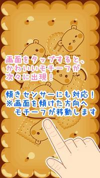 GESUKUMA Shake3 screenshot 1