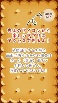 GESUKUMA Shake3 screenshot 4