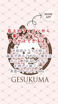 Full of money!GESUKUMA screenshot 4