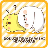 DOKUZETSU&HIYOKOSAN Shake1 icon