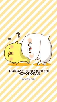 DOKUZETSU&HIYOKOSAN Shake1 screenshot 3
