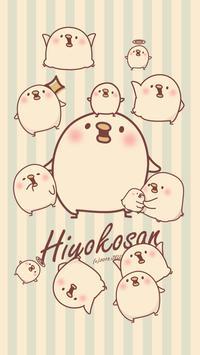 HIYOKOSAN Shake1 poster