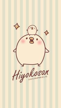 HIYOKOSAN Shake1 screenshot 2
