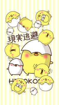 HIYOKOSAN Shake5 poster