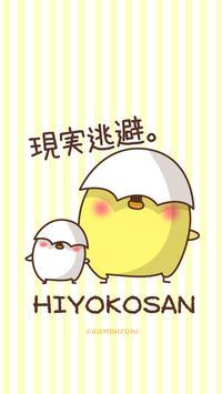 HIYOKOSAN Shake5 screenshot 2
