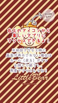 Little Bear Shake1 apk screenshot